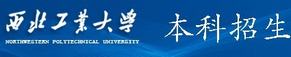 2011年西北工业大学艺术类专业成绩查询