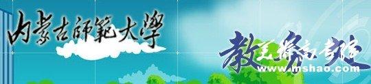 2011年内蒙古师范大学艺术类专业成绩查询