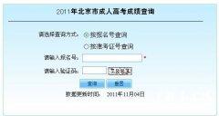 北京2011年成人高考成绩查询5日起开始